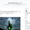 新規ブログ