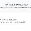 海外FX業者iFOREXと共に