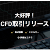 GEMFOREXのCFD